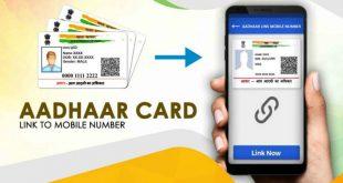Aadhaar ID